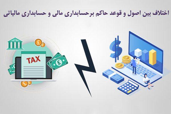 اختلاف اصول حاکم بر حسابداری مالی و حسابداری مالیاتی
