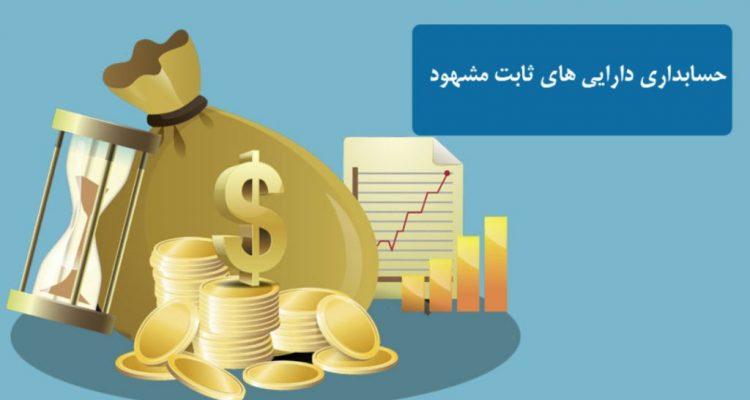 حسابداری دارایی های ثابت مشهود