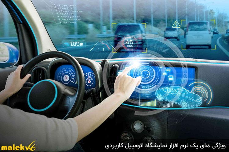 ویژگی های یک نرم افزار نمایشگاه اتومبیل کاربردی