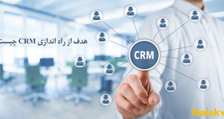 هدف از راه اندازی CRM چیست؟