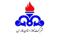 شرکت گاز استان فارس